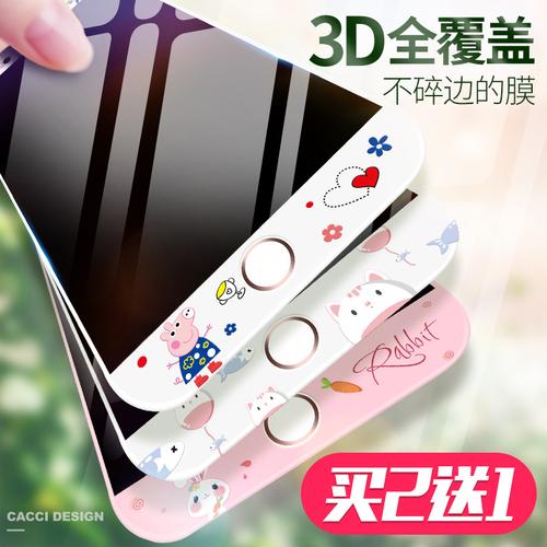 iphone6钢化膜苹果6s全屏全覆盖苹果7玻璃膜3D六6plus手机贴膜后7plus水凝iphone8plus全包边防摔指纹4.7寸