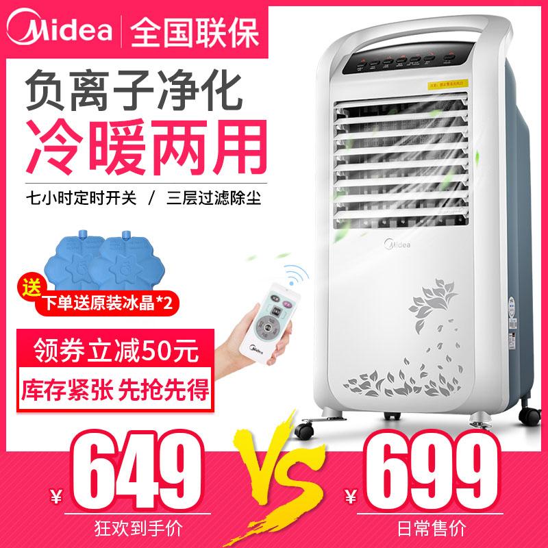 空调冷气扇 遥控