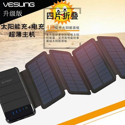 新款正品户外便携太阳能充电宝10000mAh双充智能手机通用移动电源品牌官网