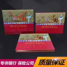 第五套人民钱全套空册同号珍藏册纸钱收藏册银行保险礼品