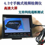 4,3 inch wrist-type high-screen engineering treasure video surveillance detector camera installation debugger
