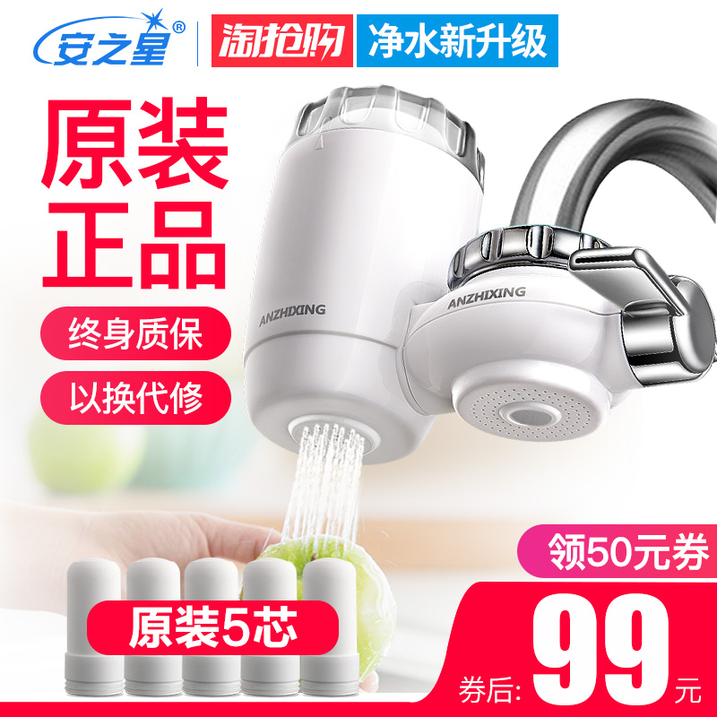 安之星净水器家用 厨房水龙头过滤器 自来水水龙头净水器家用直饮