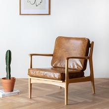 「二黑木作/乐森扶手椅」北欧中古日式牛皮纯实木休闲椅单人沙发