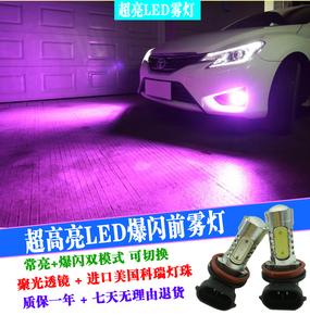 东南DX3 DX7 V3菱悦 V5菱致v6改装高亮爆闪LED前雾灯泡H8 H3
