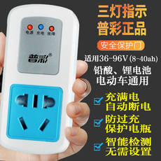Electric lead-acid battery vehicle charging protection lithium intelligent automatic power-off timing of the receptacle filled with anti-overcharge