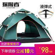 探险者全自动帐篷户外3-4人二室一厅加厚防雨2人单人野营野外露营