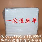 80*180白色一次性床单按摩旅游美容院无纺布床单床垫垫单特价包邮