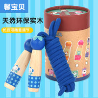 Xinbao children skipping primary school students single adult kindergarten boys and girls beginners sports adjustable wooden skipping rope