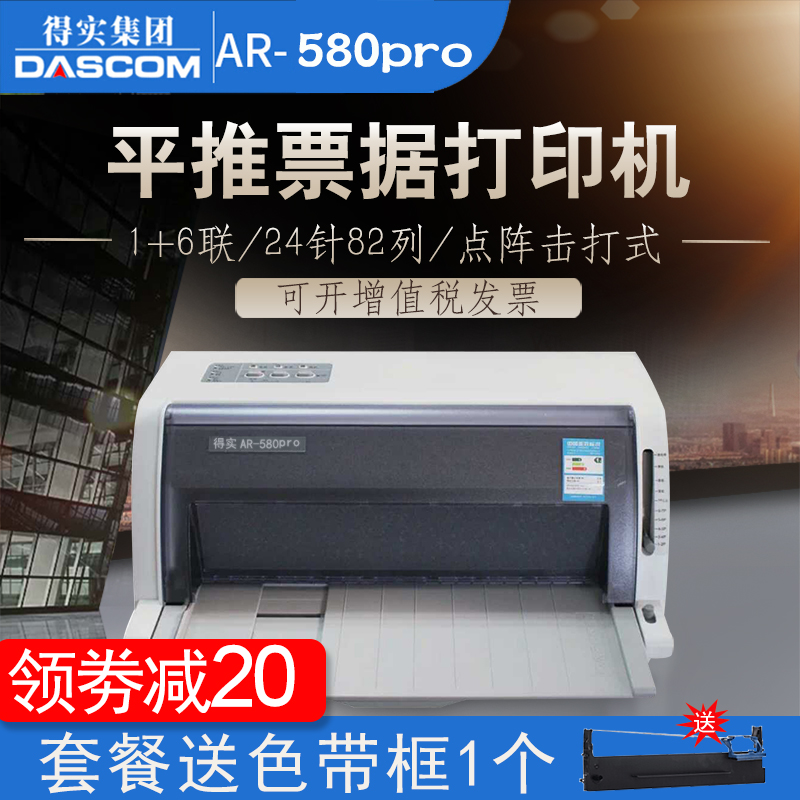 得实平推票据打印机
