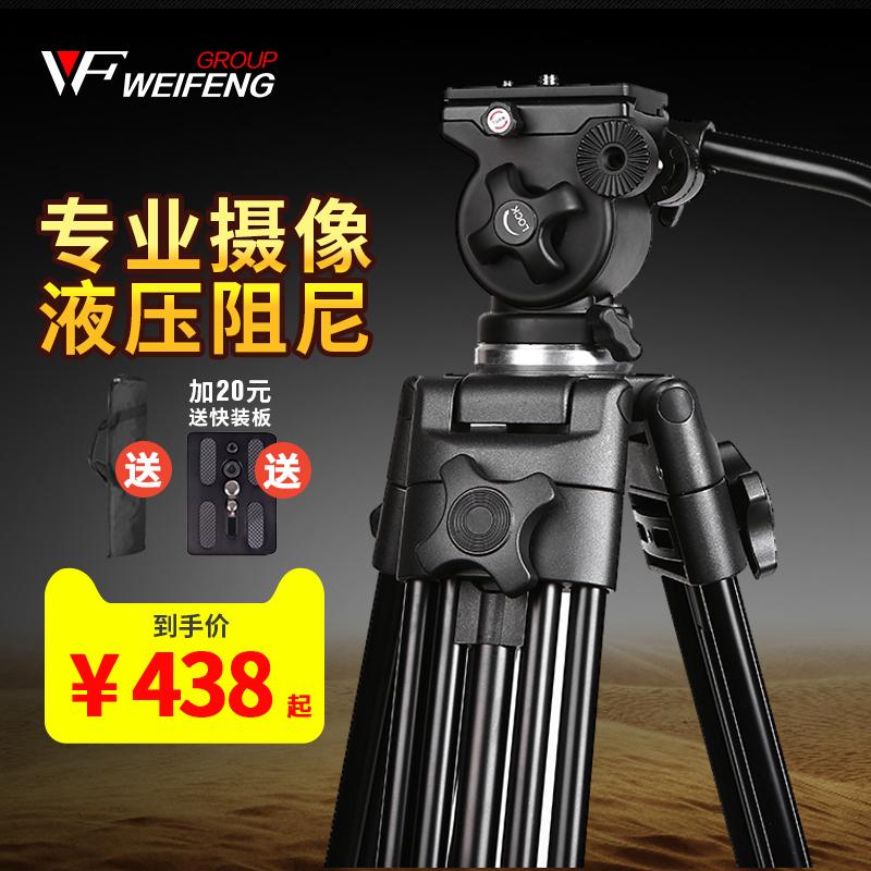 伟峰WF717摄像机三脚架1.8米专业液压阻尼云台摄影单反三角架支架