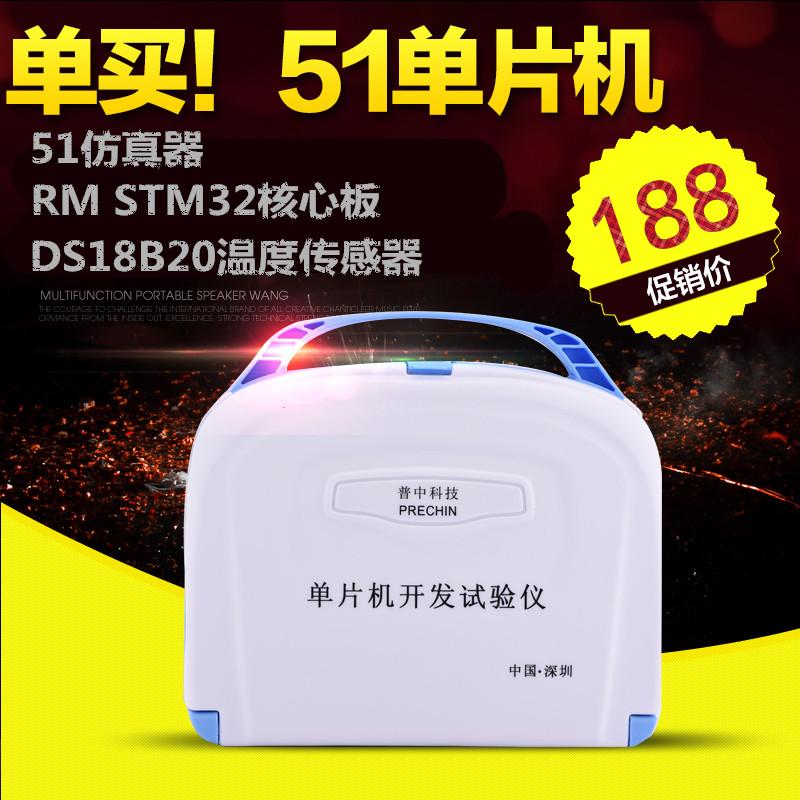 朱有鹏老师51单片机avr arm stm32开发版 普中科技学习实验板套件