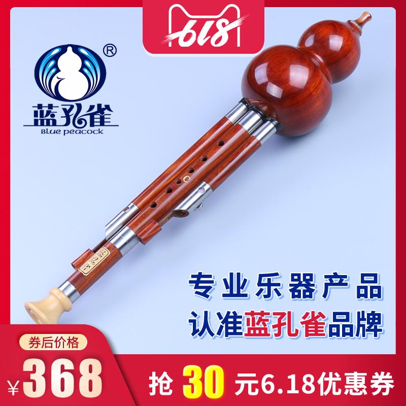 Китайский язычковый инструмент Хулусы Артикул 44479285729