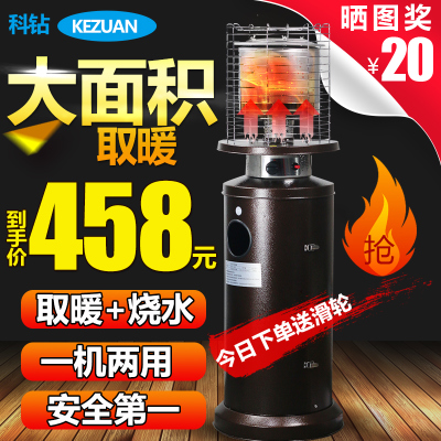科钻燃气液化气取暖炉取暖器烤火炉商用家用户外办公室煤气节能