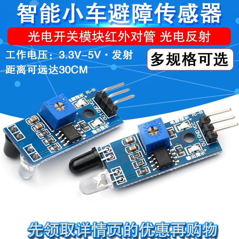 智能小车避障传感器模块 光电反射 红外对管 光电开关模块