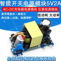AC-DC 5V2A开关电源模块裸板 220转5V 仪表充电器电源模块 低功耗