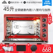 德蒙柯 XN-45S不锈钢内胆家用烘焙电烤箱45L多功能蛋糕商用烤箱