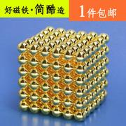 简酷巴克球(金色)216颗魔方磁球直径5mm 玩具磁石强力磁铁巴克球