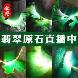 Haoshifang Myanmar natural jadeite raw stone wool direct seeding jadeite Bracelet material kg old pit high ice color
