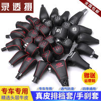 Car leather gear cover hand sewing gear set automatic manual gear set car special hanging gear lever hand brake cover