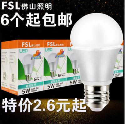 FSL 佛山照明E27螺口大功率led灯泡3w 5w 7w 30W 25W.20WLED球泡
