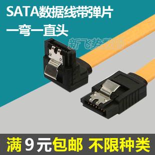 高速SATA数据线 sata光驱硬盘串口线  双头带弹片 90度弯头硬盘线