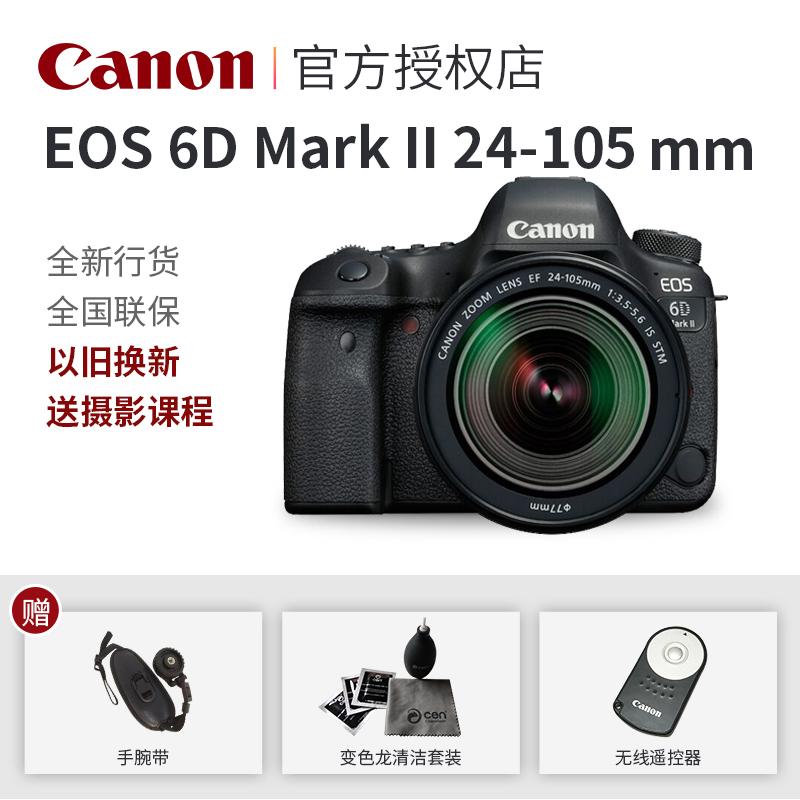 佳能6D2套机 EOS 6D Mark II 24-105mm STM全画幅单反数码相机