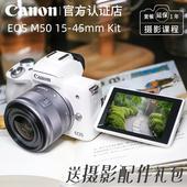 佳能 EOS M50套机15-45 微单4K视频Vlog短片摄像高清旅游迷你家用