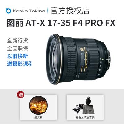 图丽 tokina 广角镜头 AT-X 17-35 F4 PRO FX 佳能尼康口17-35单反镜头