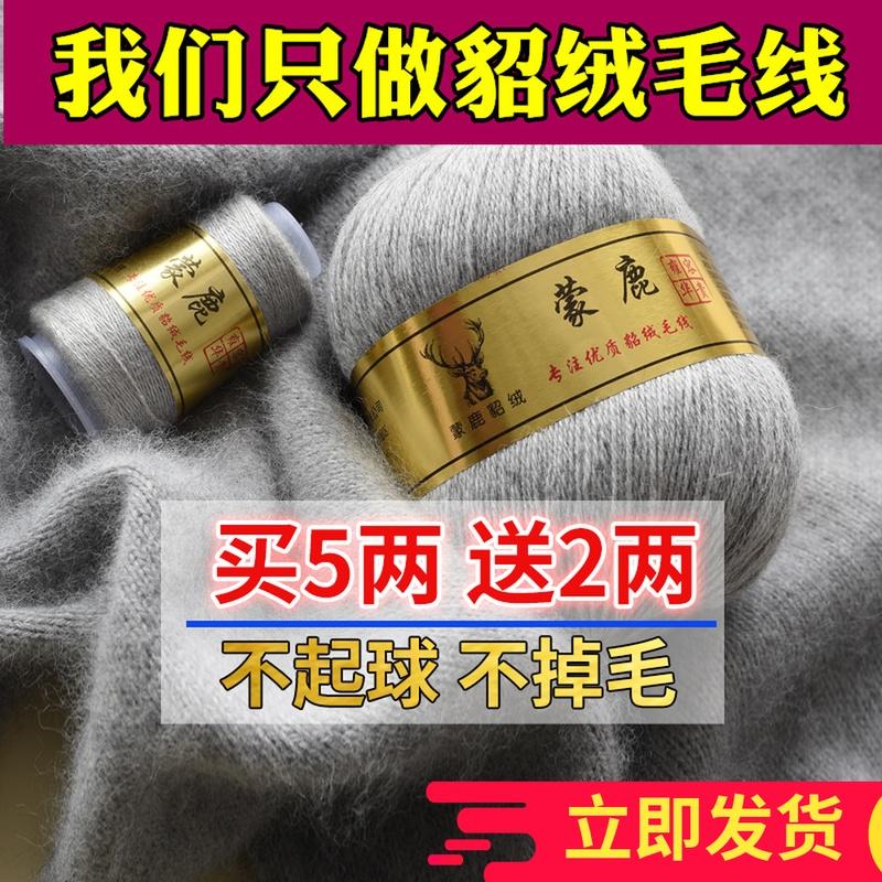 Шерстяные нитки для вязания Артикул 560245050070