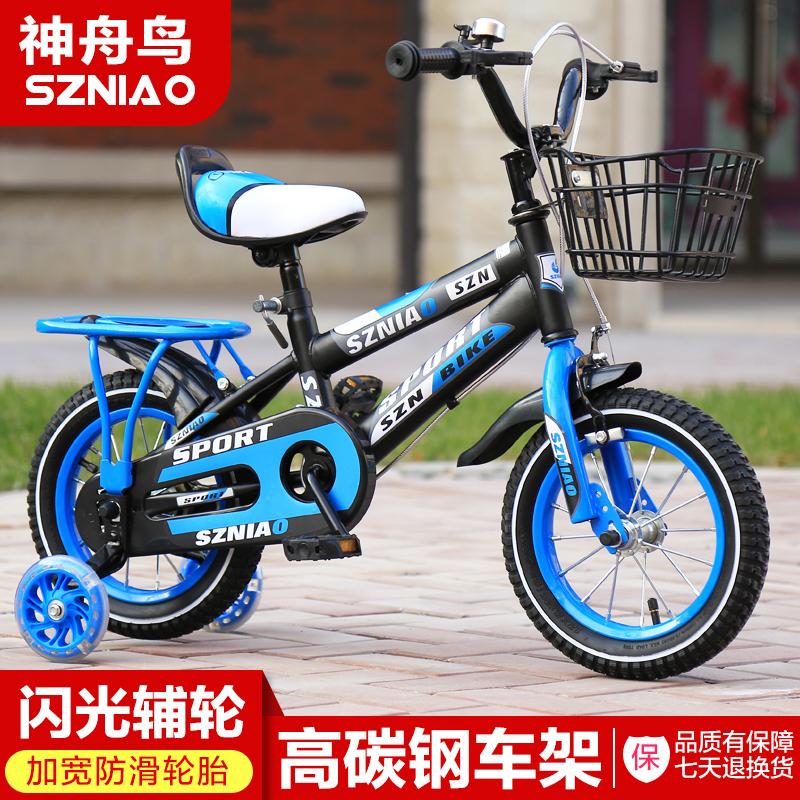 儿童小自行车