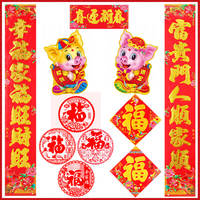 Couplet New Year Spring Festival New Year 2019 Year of the Pig Spring Festival Gifts Blessings Word Stickers Rural Door Decoration Wholesale
