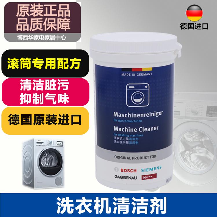 德国原装进口西门子博世滚筒洗衣机专用内桶洗衣槽除垢清洁清洗剂