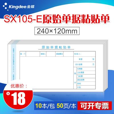 金蝶报销单凭证粘贴单SX105-E费用粘贴单24*12报销单据粘贴单