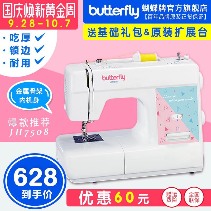 蝴蝶牌电动缝纫机