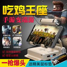 小鸡X1手机吃鸡王座绝地求生刺激战场辅助手游游戏键盘鼠标套装