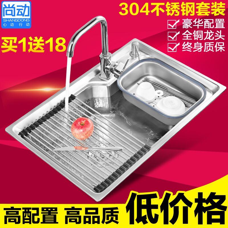尚动304不锈钢厨房水槽单槽 洗菜盆一体成型加厚 家用洗碗池水池