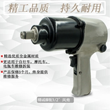 Special pneumatic wrench small wind gun machine 1/2 inch large torque wind wrench auto repair removal air trigger pneumatic tools