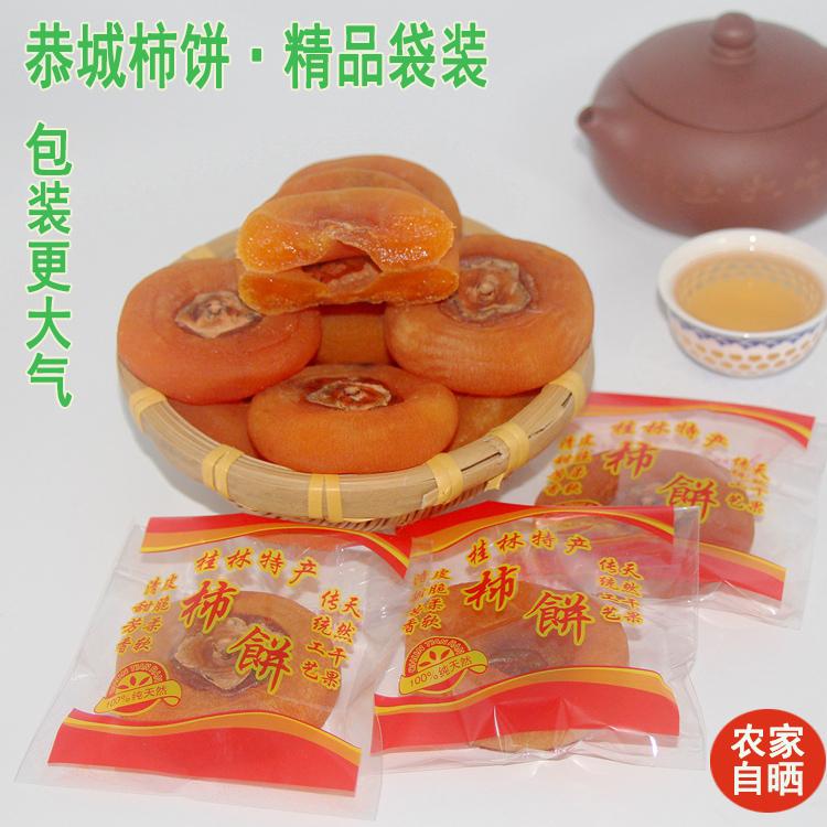 柿饼广西恭城农家特产霜降3斤特级柿子饼PK富平柿饼桂林特产自晒