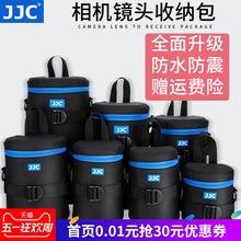 JJC 镜头包佳能索尼微单反相机镜头筒腰包镜头袋保护套摄影收纳包