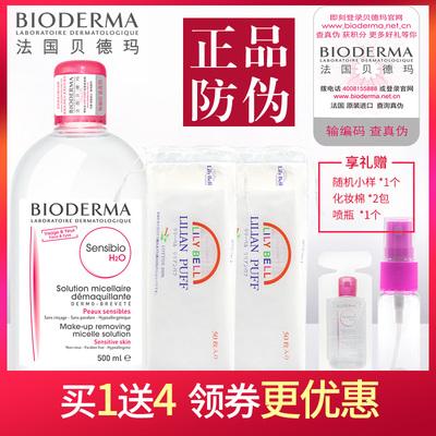 Bioderma/贝德玛卸妆水500ml粉水眼唇脸部卸妆液温和深层清洁舒缓