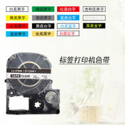 Yifeng Label Machine Ribbon 12mm Label Printer Ribbon Label Printing Paper 6mm 9mm 18mm