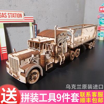 乌克兰Ugears木质机械传动模型3D立体拼图重型卡车成人高难度拼装