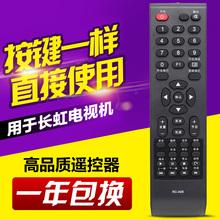 A03 A06 LED32538 长虹 金皇冠 LED42538E 熊猫电视机遥控器RC
