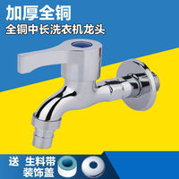 Full copper washing machine faucet 4 points fast open long faucet double use one into two out mop pool single cold faucet