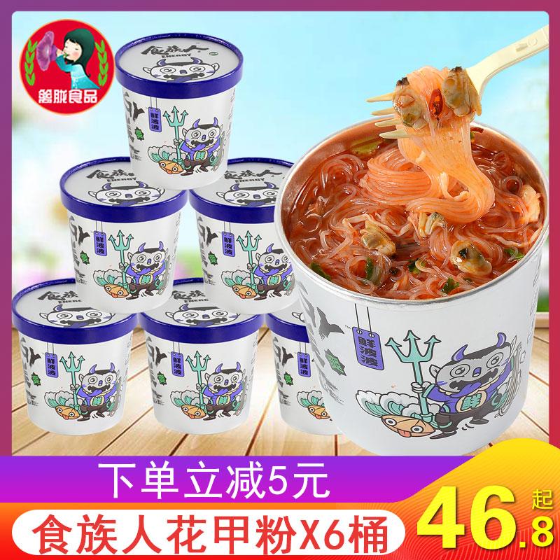 食族人锡纸花甲粉丝6桶装 花蛤重庆麻辣红薯粉丝网红方便速食代餐