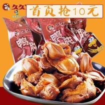 鸭舌头零食小吃卤味肉类熟食食品盒330gx1良品铺子鸭舌量贩装