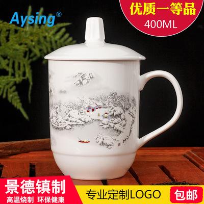 景德镇陶瓷带盖杯子茶杯水杯办公杯 酒店会议室泡茶杯子 瓷器定制