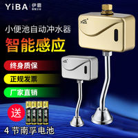 Ipo urinal sensor automatic induction flush valve wall mounted urinal automatic induction urinal flush valve