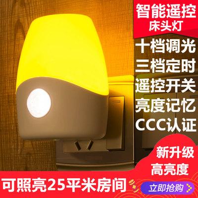 遥控小夜灯led光控插电喂奶床头灯创意梦幻卧室夜光节能婴儿感应