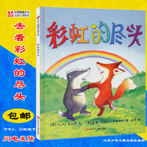 The end of the rainbow the small saplings the 3-6-year-old childs hard-skinned painting book Baby pro-reading John Bendel Brown Jiangsu Childrens Press Oriental Doll Family Library